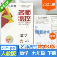 2020版 名师测控九年级下册数学 人教版 附课堂反馈+试卷