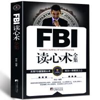正版�F�包�] FBI�x心�g全集�A生社��科�W FBI教你�x懂面部微表情 心理�W教程 社��心理�W人格行�樾睦�W ��鲎x心�g