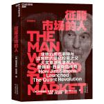 征服市场的人:西蒙斯传(投资界神秘的文艺复兴科技公司和大奖章基金创立者詹姆斯・西蒙斯的传奇)