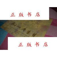 刘向平画集 刘向平画集 刘向平画集 (可开发票) 正品正版书 现货无忧 直接下单 客服在线
