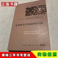 【二手9成新】定量研究中的稳健性检验(格致方法 社会科学研究方法译丛)