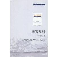 动物福利――护生文丛