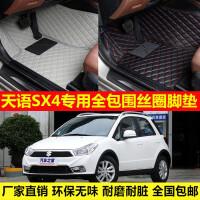 铃木天语SX4专车专用环保无味防水易洗超纤皮全包围丝圈汽车脚垫