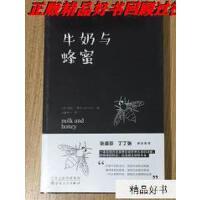 【二手旧书9成新】牛奶与蜂蜜 Milk and Honey 9787530657416
