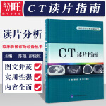 CT读片指南影像学医学类 书影像解剖学诊断图谱北京医大正版 书籍影像读片从入门到精通系列第二版搭现代全身CT诊断学