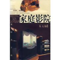 家庭影院 朱大纲 主编 上海音乐出版社【正版书籍,售后无忧】