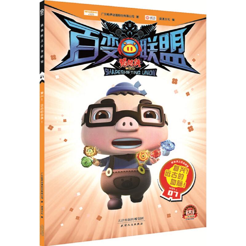 猪猪侠之百变联盟07(复兴!远古的血脉!) 屡获大奖超人气动画第9季独家高清截图漫画书,第7-8册附赠人物贴纸