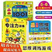 【5-6岁3本】思维游戏1001题+专注力训练书+全脑思维训练 幼儿童智力开发书益智游戏 宝宝左右脑全脑潜能开发书2-3