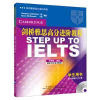 剑桥雅思高分进阶教程:学生用书(附CD光盘2张)