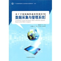 正版速发 基于平板电脑的森林资源清查数据采集与管理系统 魏安世 9787503868559 中国林业出版社