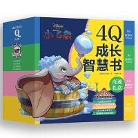 4Q成长智慧书(共4册)(精)/迪士尼小飞象