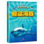 鲸鲨海豚―少年全知大百科系列