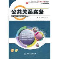 【旧书二手书8成新】公共关系实务 王伟东 北京大学出版社 9787301200964