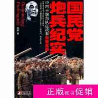【二手旧书九成新历史】国民党炮兵纪实:中国王牌部队征战和兴衰?