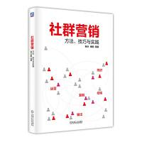 【新书店正版】社群营销:方法、技巧与实践 秋叶 机械工业出版社