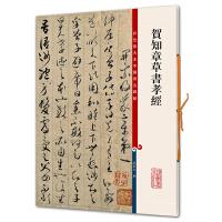 贺知章草书孝经(彩色放大本中国著名碑帖・第六集)