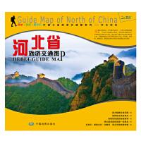 非凡旅图・中国分省旅游交通图系列-河北省交通旅游图