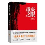 重庆之眼(2017中国好书)