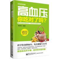 健康直通车・高血压:你吃对了吗【正版 古旧图书 速发】