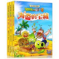 全3本 植物大战僵尸2奇幻爆笑漫画 进击!植物E小队+海盗的宝藏+不翼而飞的戒指 6-7-8-9-10-11-12-1