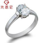 先恩尼钻石 白18k金钻戒 1克拉钻石戒指 异形钻婚戒 钻石女戒 结婚戒指