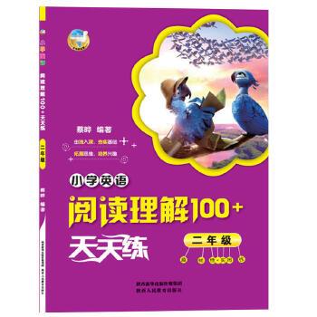 小学英语阅读理解100+天天练 二年级   激发兴趣培养语感,达到轻松练习的目的