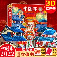 开心过大年 过年啦绘本欢乐中国年立体书3-6岁儿童3d立体书翻翻书7-10岁春节的故事绘本立体书 除夕的故事 中国传统