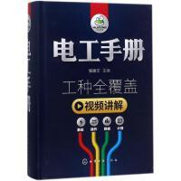 电工手册 化学工业出版社