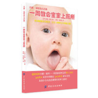 【二手8新正版】一周教会宝宝上厕所 (英)福特 9787506489881 中国纺织出版社