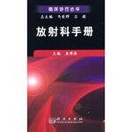 【新书店正版】放射科手册 鱼博浪 科学出版社
