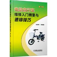 电动自行车维修入门精要与速修技巧(第3版),郑亭亭 等,机械工业出版社9787111434917
