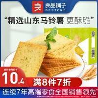 �M�p【良品�子-酥脆薄�干300gx1盒】海苔咸味零食休�e食品小包�b