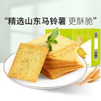 满减【良品铺子-酥脆薄饼干300gx1盒】海苔咸味零食休闲食品小包装