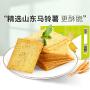 【良品铺子-酥脆薄饼干300gx1盒】海苔咸味零食休闲食品小包装