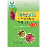 绿色食品生产操作规程简易读本--水果