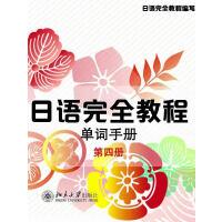日语完全教程 单词手册 第四册