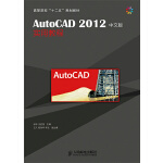 """AutoCAD2012中文版实用教程(高等院校""""十二五""""规划教材)"""