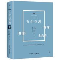 瓦尔登湖(全新创美精装典藏版,未删节全译本!)