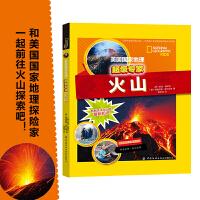 美国国家地理超级专家系列:火山