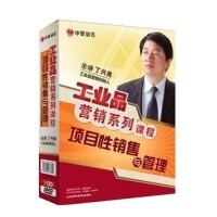 项目性销售与管理:工业品营销系列课程(5DVD) 丁兴良主讲 企业学习光盘