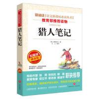 爱阅读・语文新课标必读丛书:猎人笔记(无障碍精读版) 屠格涅夫 9787545524666
