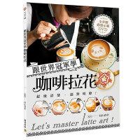 【预订】跟世界冠军学咖啡拉花 港台原版 餐饮食谱