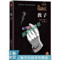 【二手旧书9成新】教子马里奥・普佐 著;读客文化 出品9787539967455江苏文艺出版社