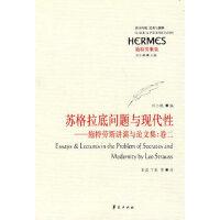 苏格拉底问题与现代性――施特劳斯讲演与论文集:卷二 刘小枫 华夏出版社