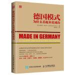 德国模式为什么看起来更成功 [法]纪尧姆・杜瓦尔(Guillaume Duval) 人民邮电出版社