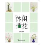 休闲插花 雷晶 武汉理工大学出版社