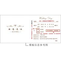 新中式喜帖请帖结婚创意2019中国风抖音婚礼婚庆请柬定制信息照片