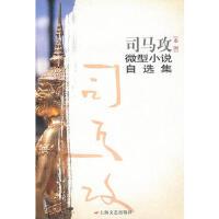 【新书店正版】司马攻微型小说自选集,(泰国)司马攻,上海文艺出版社9787532134281