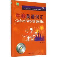 牛津英语词汇(中级)(修订版)(CD-ROM一张)