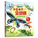 走进大世界全景科普书第一辑-大型虫子全知道